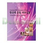 한국에 흔한 피부질환