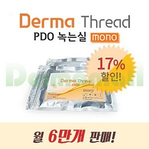 [기본 500개]Derma Thread(더마쓰레드) PDO 녹는실(모노실) 할인