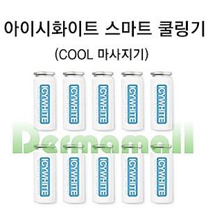 [기본 10개]아이시화이트 스마트 쿨링기(COOL 마사지기)