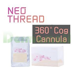 *신규입점*네오코그쓰레드 360도/ 캐뉼라(Neo Cog Thread 360 Degree/ Cannule)