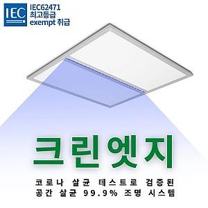 [신규입점]크린엣지 가시광 살균 조명 / 코로나 방역 LED 거실등 말타니 바이오레즈